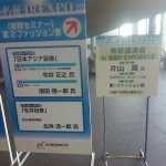 特別講演会 In 名証 IR EXPO 2015