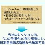 自動翻訳の行方(ロゼッタ 6182)