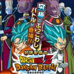 ドラゴンボール上場Z(アカツキ 3932)