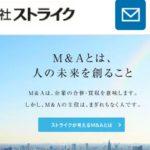 平均年収1640万円のお仕事(ストライク 6196)