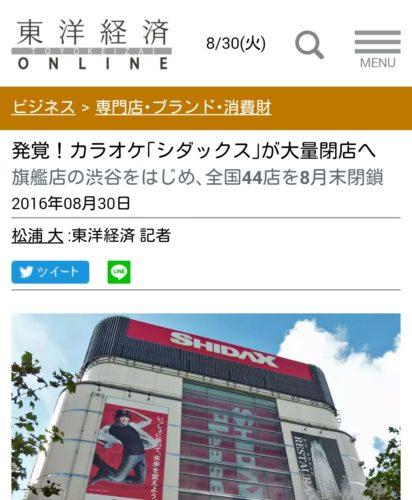 Screenshot_2016-08-30-08-07-25-01