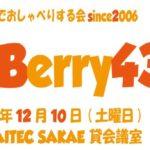 ■12月10日土曜日はKabuBerry43の日です。■