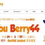 Kabu Berryのホームページについて調べてみる 2016