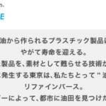 東京の油田は世界の油田になるなのか?!(リファインバース Part 2)