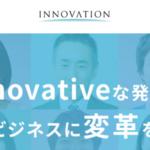 イノベーション(3970)は技術革新的なビジネスモデルなのか!?