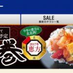 1時間の価値を埼玉のスーパーマーケットから考える。(スーパーバリュー(3094))
