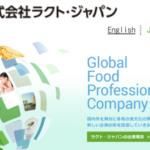 乳製品相場(ラクトジャパン(3139))