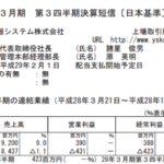 2017/01/19 決算の感想 安川情報システム(2354)3Q