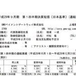2017/02/06 決算の感想 GMOペイメントゲートウェイ (3749)  1Q