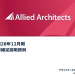 2017/02/17 決算の感想 アライドアーキテクツ(6081) 4Q