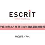 2017/02/07 決算の感想 エスクリ(2196) 3Q