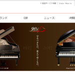 KAWAIのピアノはどこで弾かれるのか? (河合楽器製作所(7952))