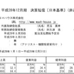 2017/02/10 決算の感想 WASHハウス(6537) 4Q