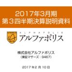 2017/02/10 決算の感想 アルファポリス(9467) 3Q