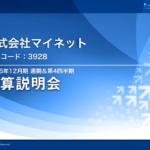 2017/02/14 決算の感想 マイネット(3928) 4Q