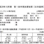 2017/02/28 決算の感想 パーク24(4666) 1Q