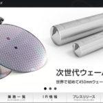 半導体再生工場と3.11( RS Technologies(3445))