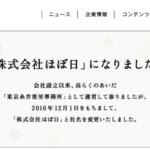 キラーフレーズ(ほぼ日(3560))