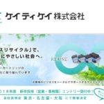 リサイクルトナー企業の働き方改革。(ケイティケイ(3035))