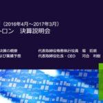 2017/04/29 決算の感想 東京エレクトロン(8035) 4Q