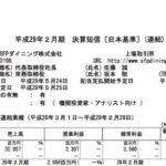2017/04/15 決算の感想 SFPダイニング (3198)4Q