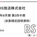 2017/04/06 決算の感想 BS11 (9414) 2Q