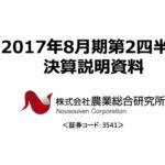 2017/04/12 決算の感想 農業総合研究所(3541) 2Q