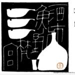 中国でふぐは流行るのか?(関門海 (3372))
