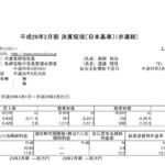2017/04/09 決算の感想 ブロッコリー(2706) 4Q