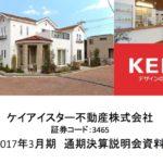 2017/05/19 決算の感想 ケイアイスター不動産(3465) 4Q