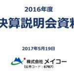 2017/05/19 決算の感想 メイコー(6787) 4Q