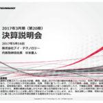 2017/05/16 決算の感想 ブイ・テクノロジー(7717) 4Q