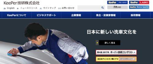 キーパー 技研 株価 KeePer技研(株)【6036】:ニュース