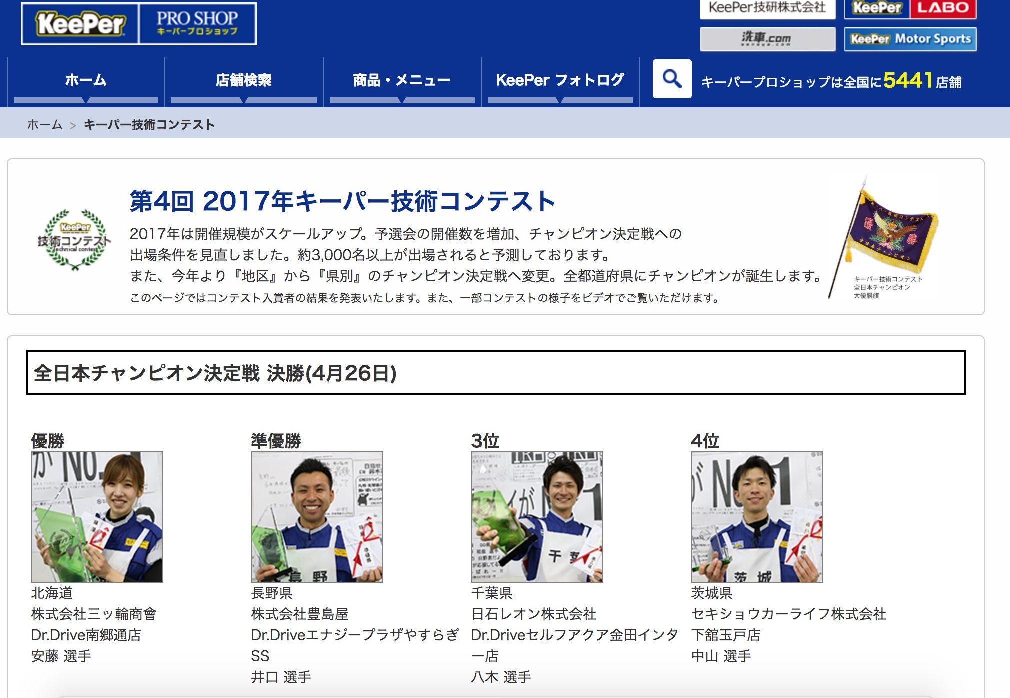 キーパー 技研 株価 KeePer技研 (6036) : 株価予想・売買予想・株価診断