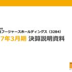 2017/05/21  決算の感想 フージャースホールディングス(3284) 4Q