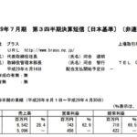 2017/06/18 決算の感想 ブラス(2424)3Q