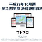 2017/6/12 決算の感想 イトクロ(6049) 2Q