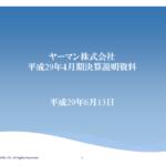 2017/06/13 決算の感想 ヤーマン(6630) 4Q