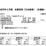 2017/07/13 決算の感想 Game With (6552) 4Q