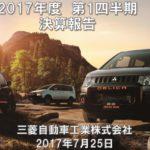 2017/07/25 決算の感想 三菱自動車工業 (7211) 1Q