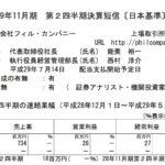 2017/07/13 決算の感想 フィル・カンパニー (3267) 2Q