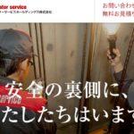 エレベーターの保守の自信と伸びしろ (ジャパンエレベーターサービスホールディングス 6544)