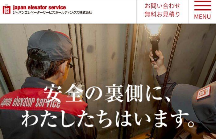サービス ジャパン エレベーター