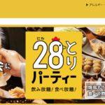 鳥貴族(3193)の280円→298円の値上げを考える。