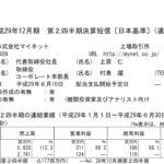 2017/08/11 決算の感想 マイネット (3928) 2Q