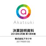 2017/08/12 決算の感想 アカツキ (3932)1Q