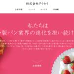 お菓子プラットフォーム! (タイセイ 3359)