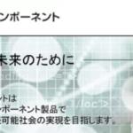 富士通コンポーネント(6719)とリレー